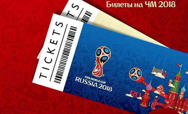 Estas son las únicas páginas seguras para comprar boletos al Mundial Rusia 2018 según Profeco